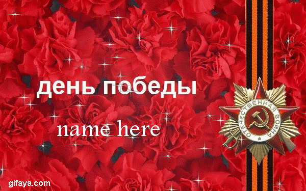 victory day name